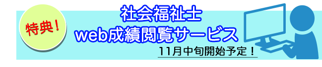 web-seiseki_info